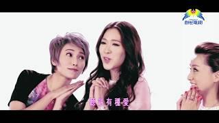 李璧琦、呂喬恩、李卓庭 - 賀年歌《喜上加喜》MV