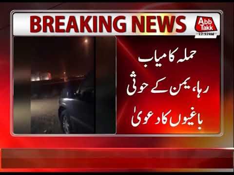 Yemeni Rebel Missile Shot Down Near Riyadh Airport