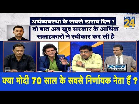 Rashtra Ki Baat : क्या मोदी 70 साल के सबसे निर्णायक नेता हैं ?