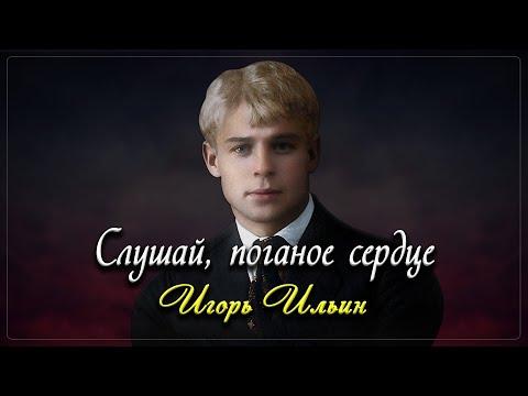 Слушай, поганое сердце - Сергей Есенин