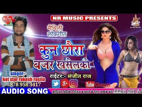 #486,hot Star Rasila//कुन छौडा़ बजर खसेलकौ//kun Chhaura Bajar Khaselkau//new Maithili Dj Song 2019