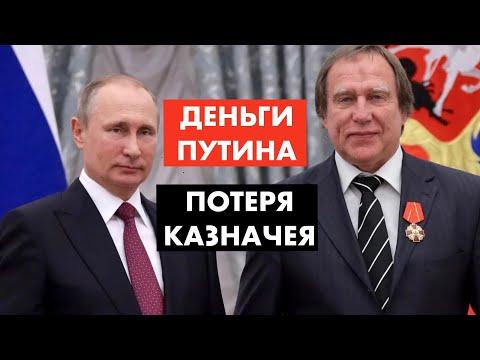 Деньги Путина. Тяжелая утрата казначея [12+]