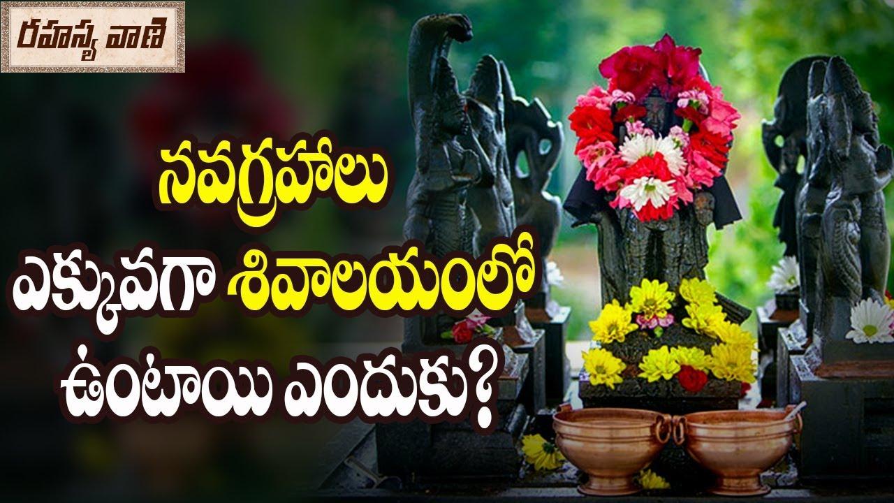 Why Navagraha Idols Present in Sivalayam - Rahasyavaani Unknown Telugu Facts