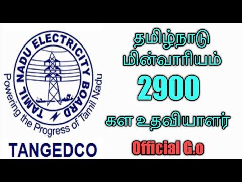 தமிழ்நாடு மின்வாரியம் 2900 கள உதவியாளர்கள்  recruitment 2018