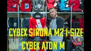Обзор Cybex Sirona M2 i-Size и Cybex Aton M