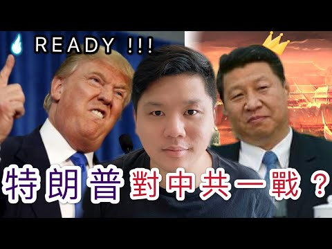 開啟字幕特朗普準備對中共一戰關閉美國駐香港領使館反制中美南海戰事機率倍增修昔底德陷阱的16個案例20200723