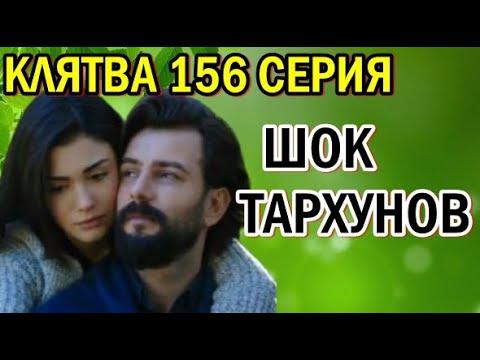 КЛЯТВА 156 СЕРИЯ \ ЭМИР С РЕЙХАН ВЗБУДОРАЖАТ  ТАРХУНОВ