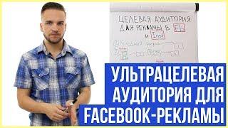 Реклама в Фейсбук: поиск самой целевой аудитории
