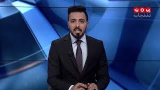 نشرة أخبار الحادية عشر مساءا | 13 - 11 - 2018 | تقديم هشام الزيادي | يمن شباب