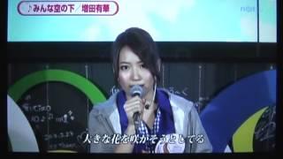 増田有華 みんな空の下 増田有華 検索動画 9