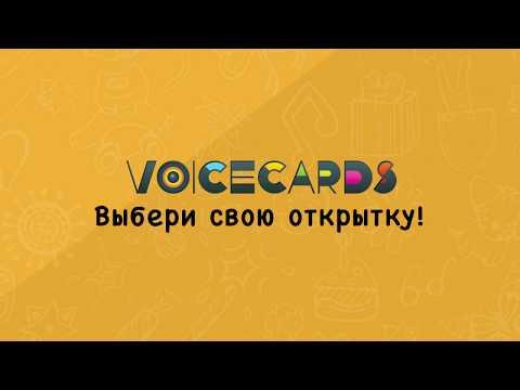 VoiceCards – оригинальные голосовые поздравления и розыгрыши на телефон