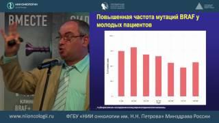 Идеология лечения меланомы кожи.(д.м.н. проф. Е.Н. Имянитов 22-23 сентября 2016 г. Научно-практическая школа