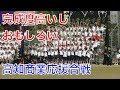 高知商業高校 体育祭 応援合戦(桃・紫・黒・青)めちゃくちゃ揃ってます!