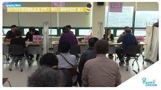 서운산단 입주기업 연계 채용박람회 개최_[2019.4.4주] 영상 썸네일