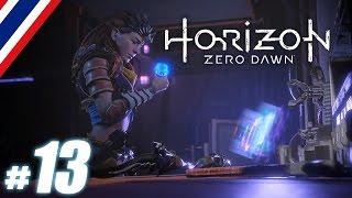 BRF - Horizon Zero Dawn # 13