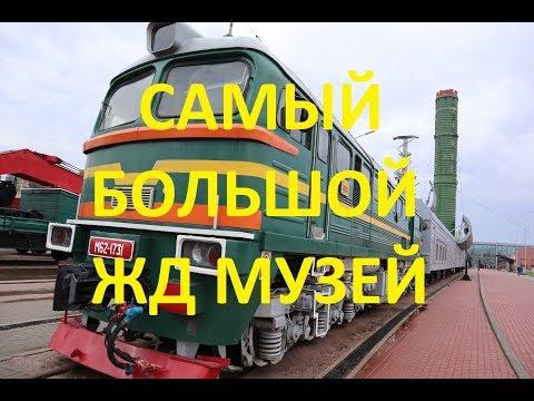 Музей железных дорог России. Экскурсия
