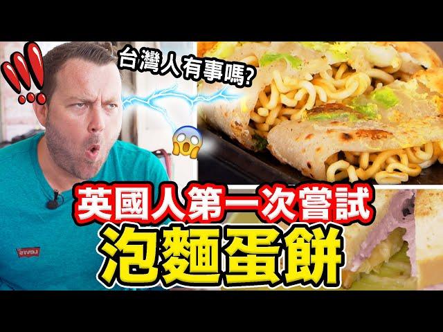 泡麵蛋餅嚇壞英國叔叔了!🇬🇧😅 TAIWANESE CUP NOODLES PANCAKE for BREAKFAST! ft. @Xiaofei小飛