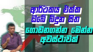 ආර්ථිකය එක්ක ඔබේ බිදුන සිත ගොඩනගන්න මෙන්න අවස්ථාවක් | Piyum Vila | 23 - 10 - 2020 | Siyatha TV Thumbnail