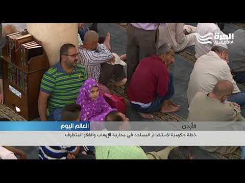 الأردن.. منابر المساجد تحارب التشدد
