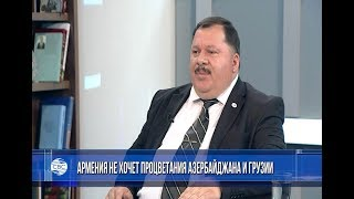 Армения не хочет процветания Азербайджана и Грузии