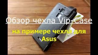 Обзор чехла Vip-case на примере чехла для Asus