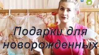 видео Подарки на рождение малыша