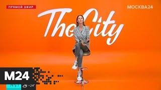 """""""The City"""": пародия на Евровидение и лучшие рестораны Москвы - Москва 24"""