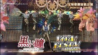 博多座2月『宝塚歌劇宙組公演』15秒SPOT