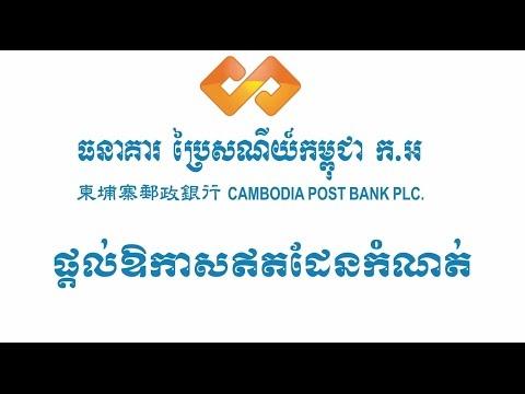 CAMBODIA POST BANK PLC. Spot