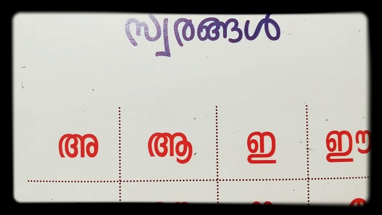 Malayalam Swaraaksharangal