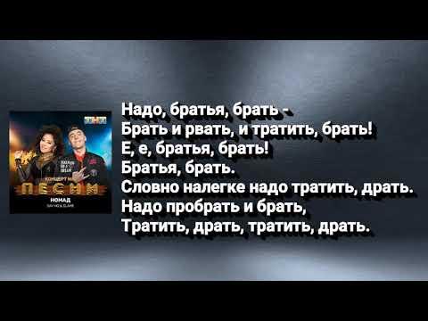 Say Mo & Slame|Номад|Karaoke|Lyrics