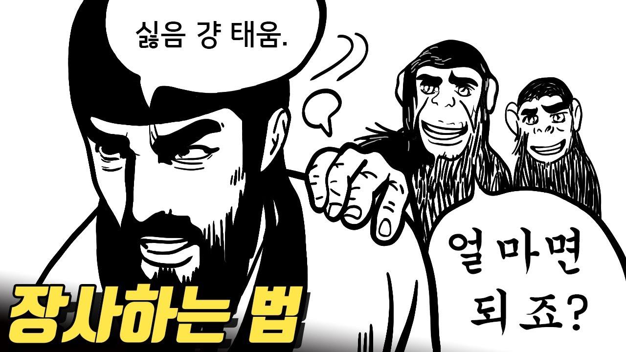 조선 최고의 상인이 중국상인 물먹인 이야기