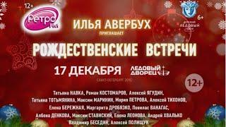 Илья Авербух. Рождественские встречи