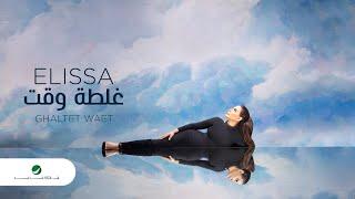 Elissa ... Ghaltet Waet - 2020 | إليسا ... غلطة وقت - بالكلمات