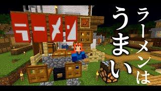 【Minecraft】生活サーバー始めました2~生活サーバー終了のお知らせ【ゆ…