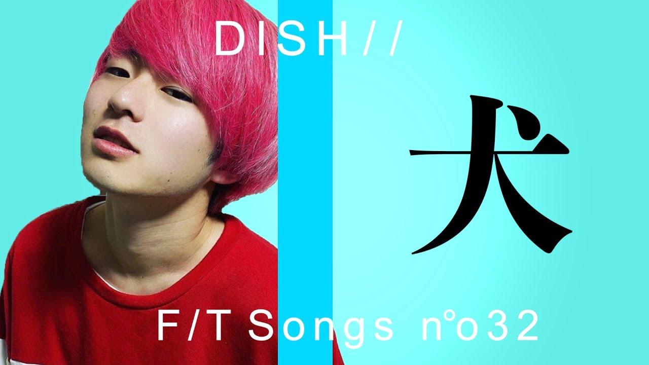 DISH// 猫 全ての歌詞の意味を反対で歌ってみたwww