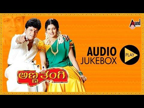 Anna Thangi| Kannada Audio Jukebox | Shivarajkumar | Radhika Kumaraswamy, Deepu | Hamsalekha