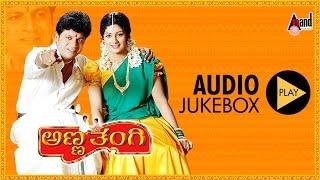 Anna Thangi | Kannada Audio Jukebox | Dr. Shivarajkumar | Radhika Kumaraswamy | Deepu | Hamsalekha