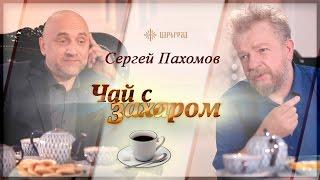 Смотреть В гостях у Захара Прилепина Сергей Пахомов [Чай с Захаром] онлайн