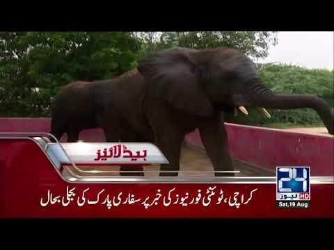 News Headlines - 9:00 AM - 19 August 2017 -  24 News HD