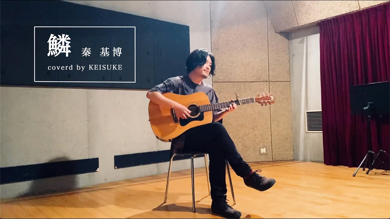 鱗 / 秦基博 (covered by KEISUKE)