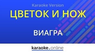 Download Цветок и нож - ВиаГра (Karaoke version) Mp3 and Videos