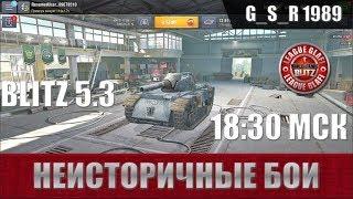 WoT Blitz -Неисторичные танки идут в бой - World of Tanks Blitz (WoTB)