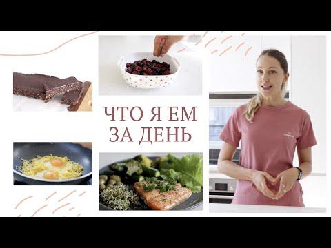 ЧТО Я ЕМ ЗА ДЕНЬ #6   Низкоуглеводное питание без глютена меню