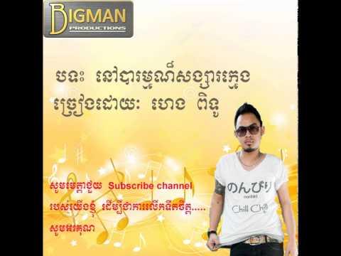 Nov Barom Songsa Kmeng