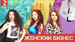 Девушка в бизнесе. Сложно ли ей открыть своё дело в России?