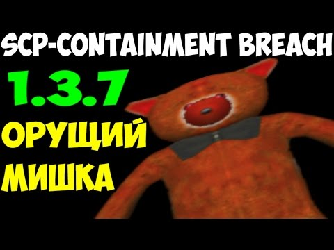 SCP Containment Breach вики FANDOM powered by Wikia