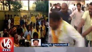 TDP Leader Movva Satyanarayana Followers Rumpus At TDP Bhavan | Hyderabad | V6 News