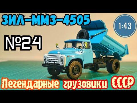 ЗИЛ-ММЗ-4505 1:43 Легендарные грузовики СССР №24 Modimio