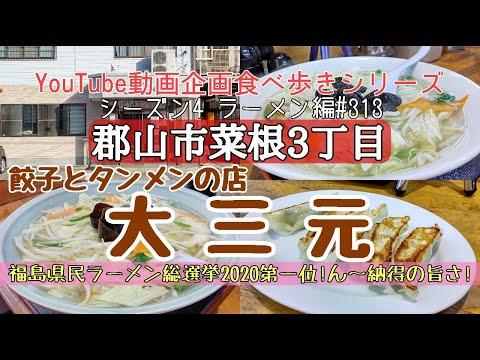 県 ラーメン 選挙 2020 総 福島